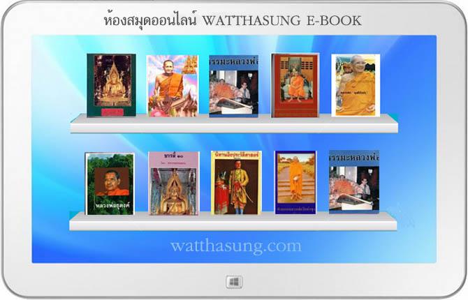 ต้องการอ่าน e-Book คลิกที่รูปภาพ